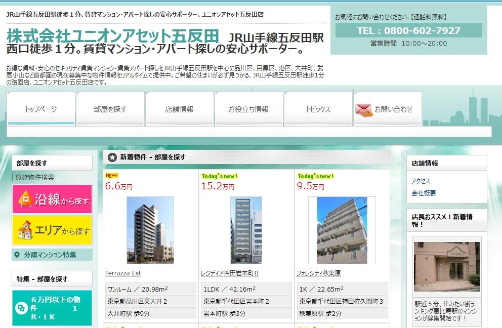 ユニオンアセット 五反田店の口コミ・評判