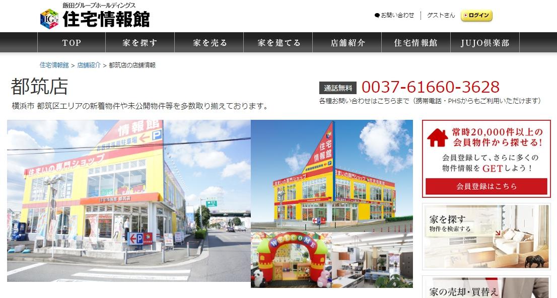 住宅情報館 都筑店の口コミ・評判