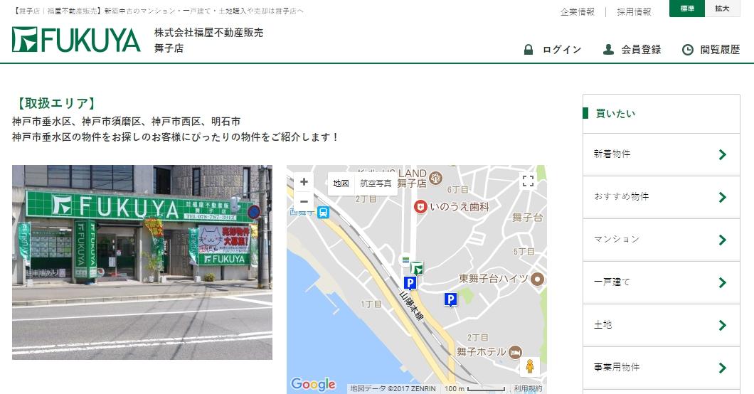 福屋不動産販売 舞子店の口コミ・評判