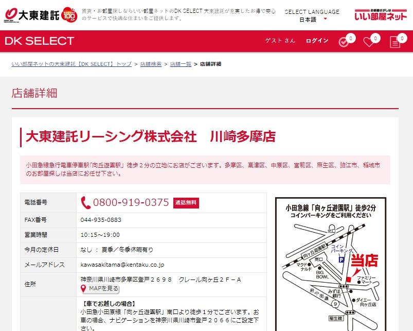 大東建託リーシング 川崎多摩店の口コミ・評判