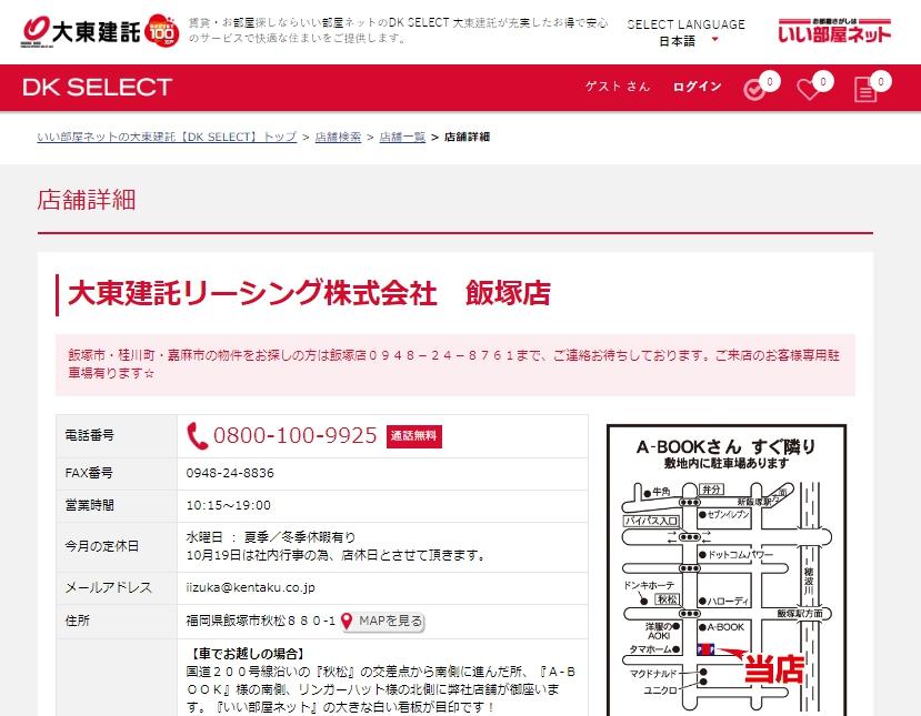 大東建託 飯塚店の口コミ・評判