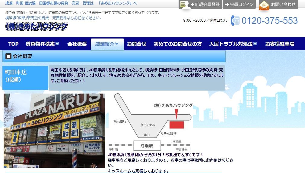きめたハウジング 町田本店の口コミ・評判