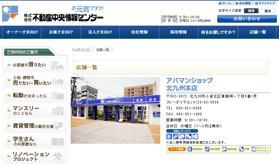 アパマンショップ 北九州本店の口コミ・評判