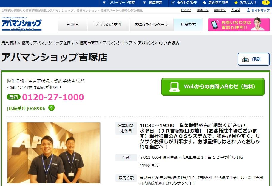 アパマンショップ 吉塚店の口コミ・評判