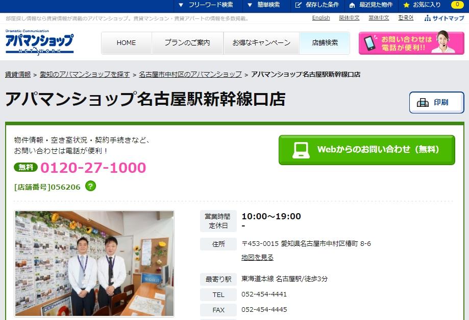 アパマンショップ 名古屋駅新幹線口店の口コミ・評判