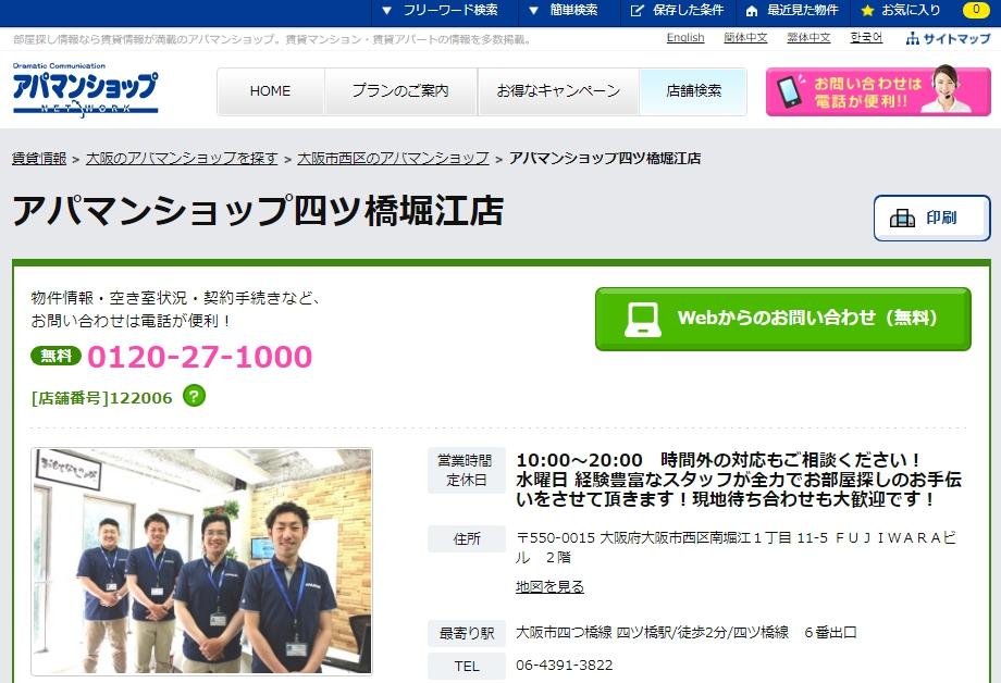 アパマンショップ 四ツ橋堀江店の口コミ・評判