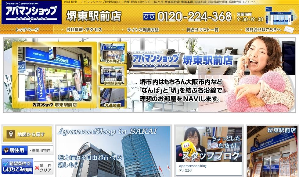 アパマンショップ 堺東駅前店の口コミ・評判