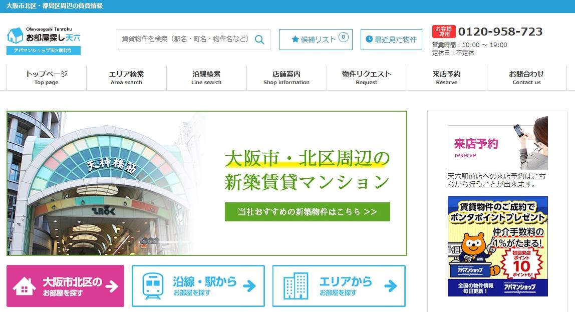 アパマンショップ 天六駅前店の口コミ・評判