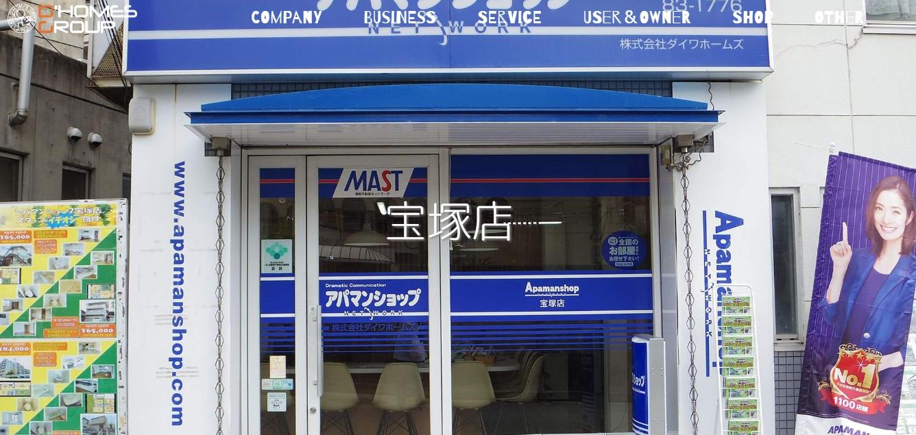 アパマンショップ 宝塚店の口コミ・評判
