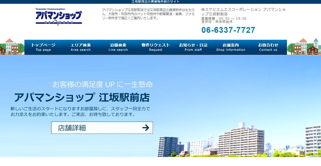 アパマンショップ 江坂駅前店の口コミ・評判