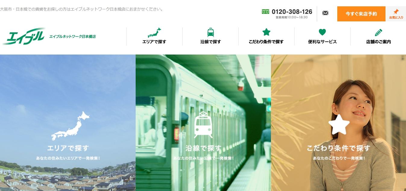エイブルネットワーク 日本橋店の口コミ・評判