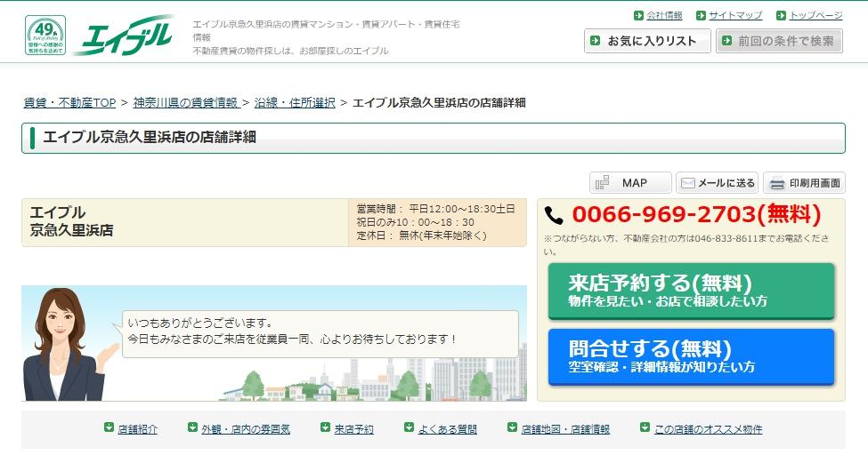 エイブル 京急久里浜店の口コミ・評判