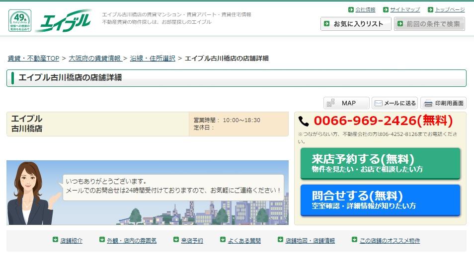 エイブル 古川橋店の口コミ・評判