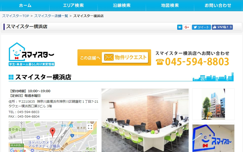 スマイスター 横浜店の口コミ・評判