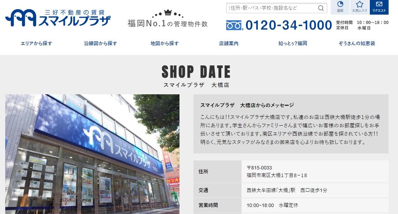 スマイルプラザ 大橋店の口コミ・評判