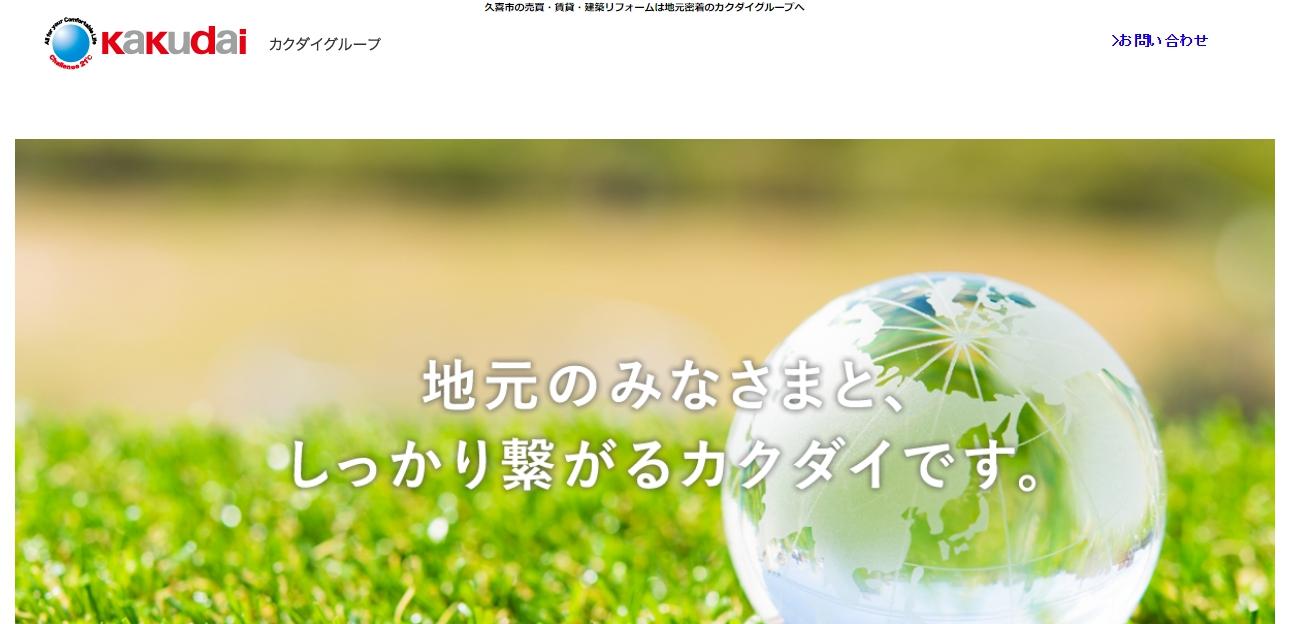センチュリー21 カクダイネットワークの口コミ・評判