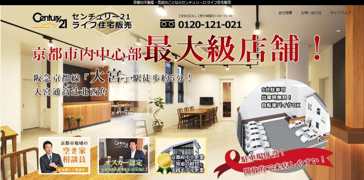 センチュリー21 ライフ住宅販売の口コミ・評判