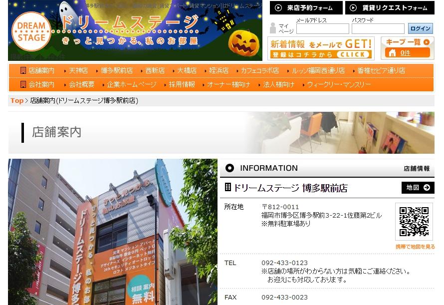 ドリームステージ 博多駅前店の口コミ・評判