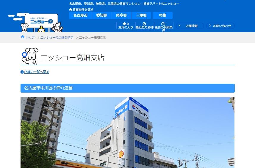 ニッショー 高畑支店の口コミ・評判