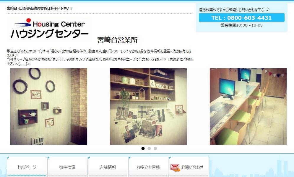 ハウジングセンター 宮崎台営業所の口コミ・評判