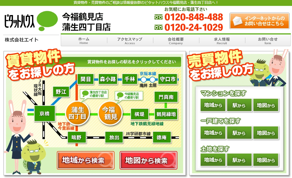ピタットハウス 今福鶴見店の口コミ・評判