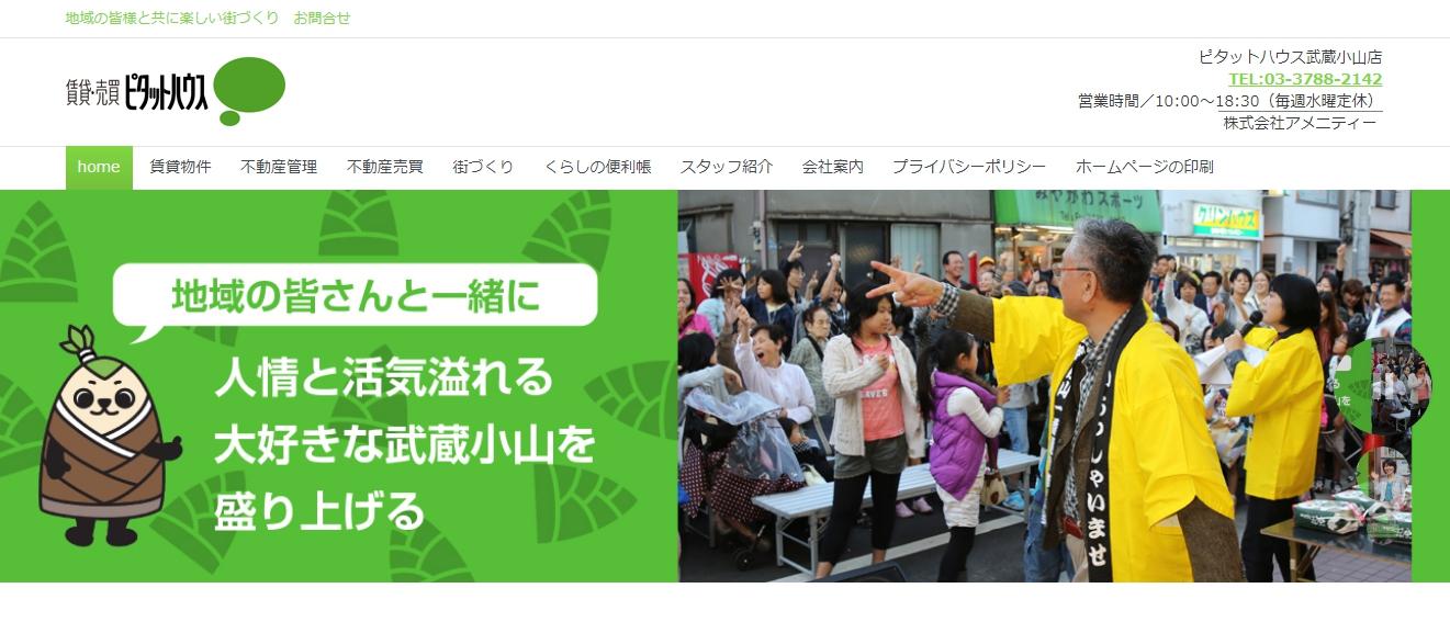 ピタットハウス 武蔵小山店の口コミ・評判