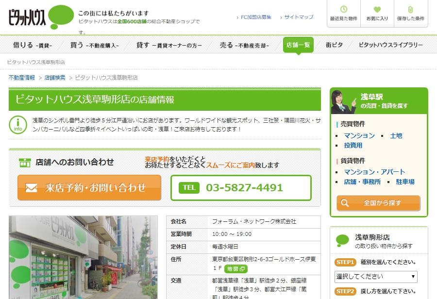 ピタットハウス 浅草駒形店の口コミ・評判