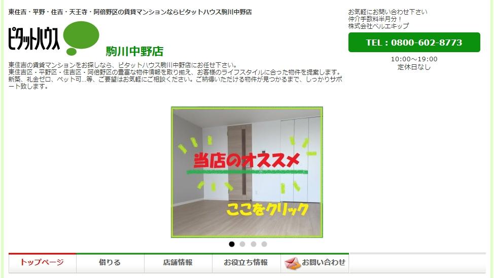ピタットハウス 駒川中野店の口コミ・評判