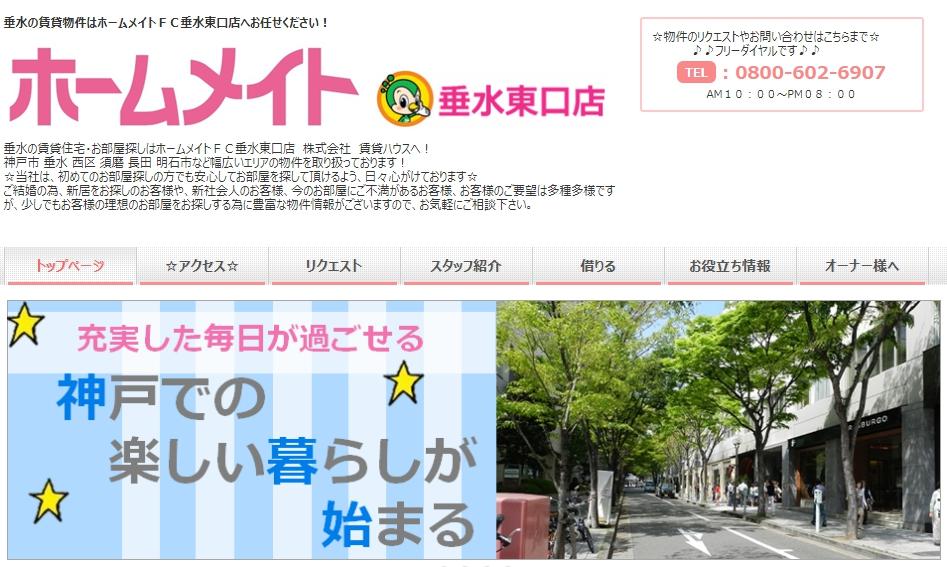 ホームメイトFC 垂水東口店の口コミ・評判