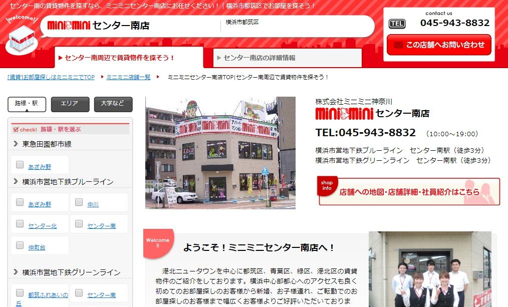 ミニミニ センター南店の口コミ・評判