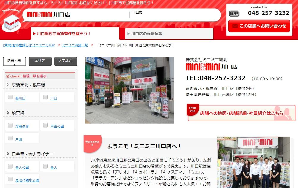 ミニミニ 川口店の口コミ・評判