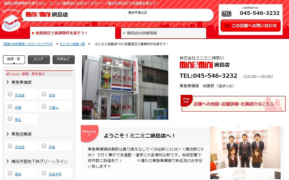 ミニミニ 綱島店の口コミ・評判