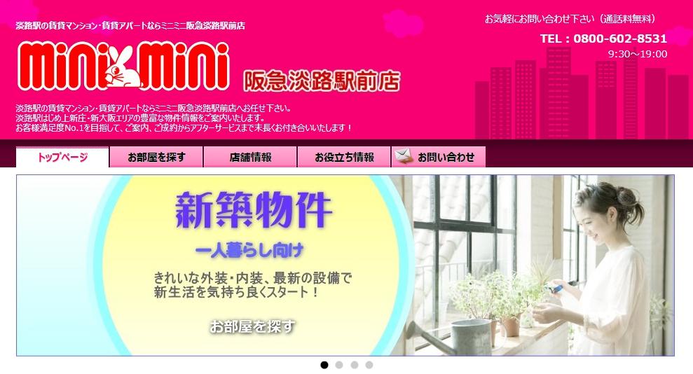 ミニミニFC 阪急淡路駅前店の口コミ・評判