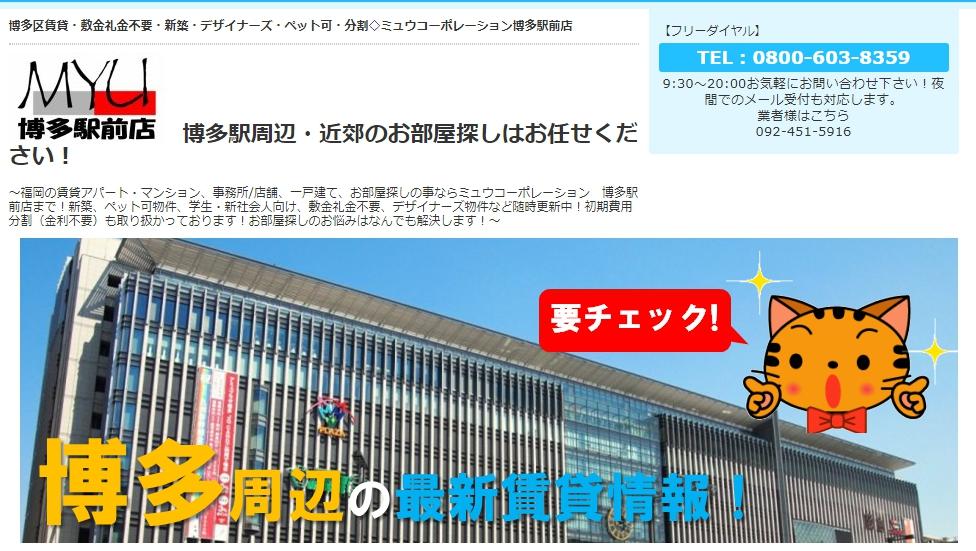 ミュウコーポレーション 博多駅前店の口コミ・評判