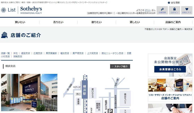 リストサザビーズインターナショナルリアルティ 横浜支店の口コミ・評判