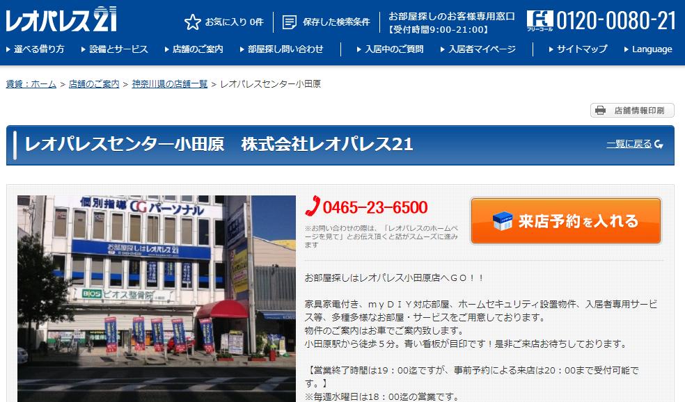 レオパレスセンター 小田原の口コミ・評判