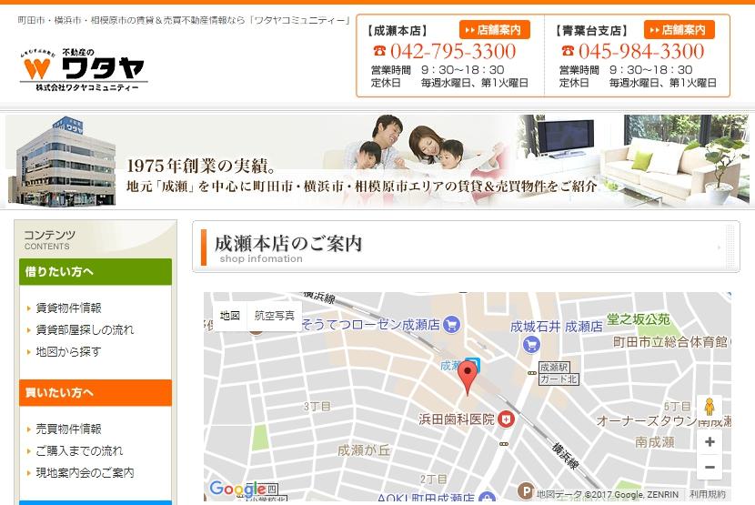 ワタヤコミュニティー 成瀬本店の口コミ・評判