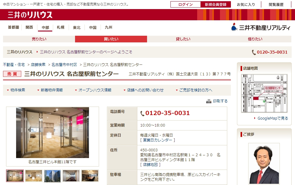 三井のリハウス 名古屋センターの口コミ・評判
