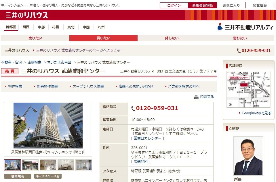 三井のリハウス 武蔵浦和センターの口コミ・評判