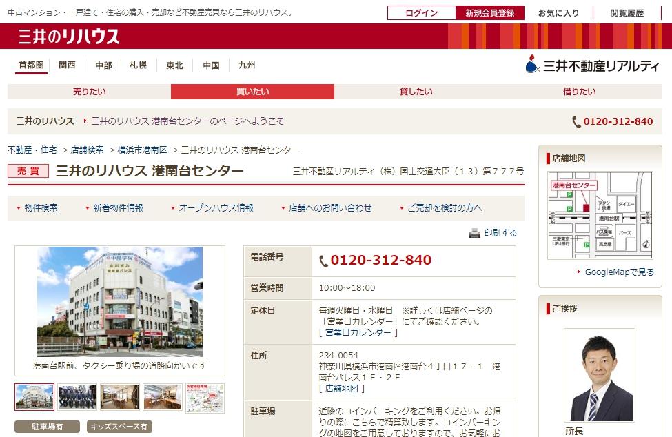 三井のリハウス 港南台センターの口コミ・評判