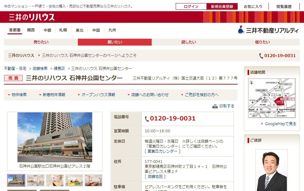 三井のリハウス 石神井公園センターの口コミ・評判