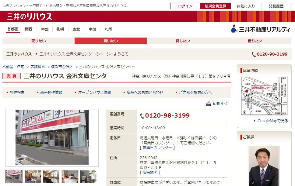 三井のリハウス 金沢文庫センターの口コミ・評判
