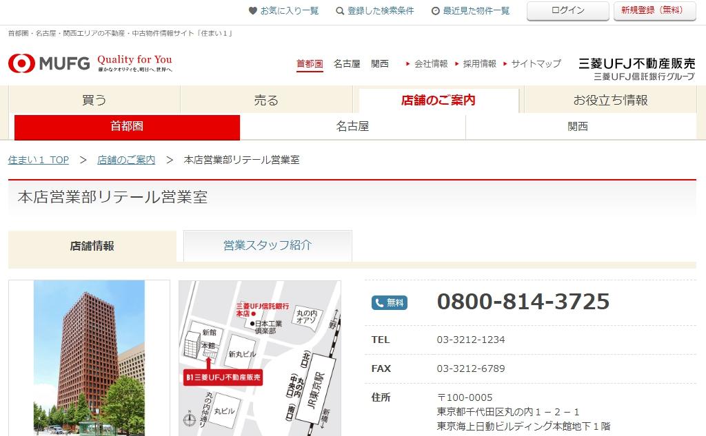三菱UFJ不動産販売 本店営業部リテール営業室の口コミ・評判