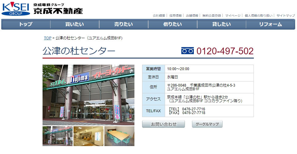 京成不動産 公津の杜センターの口コミ・評判