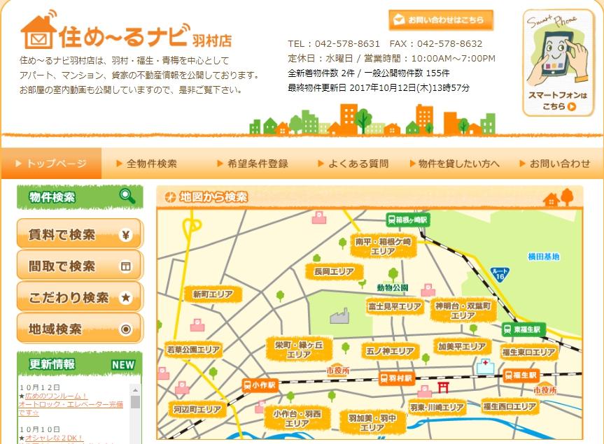 住め~るナビ 羽村店の口コミ・評判