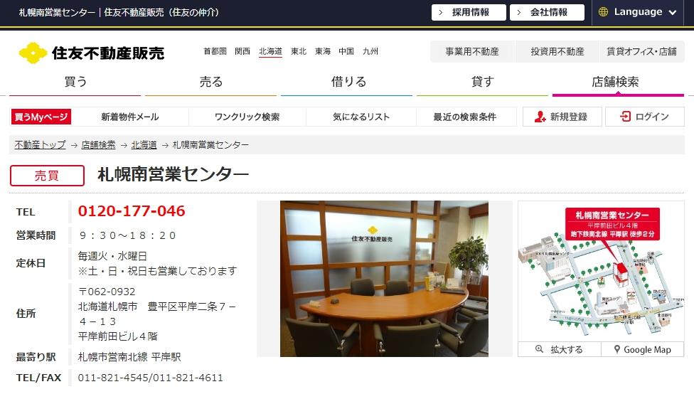 住友不動産販売 札幌南営業センターの口コミ・評判