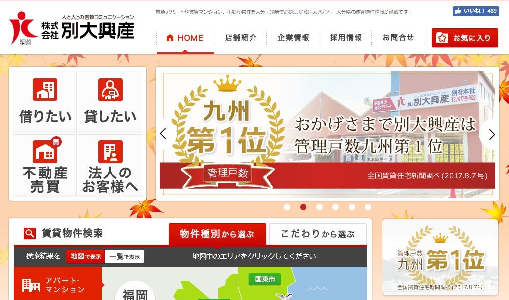別大興産 大分駅前店の口コミ・評判