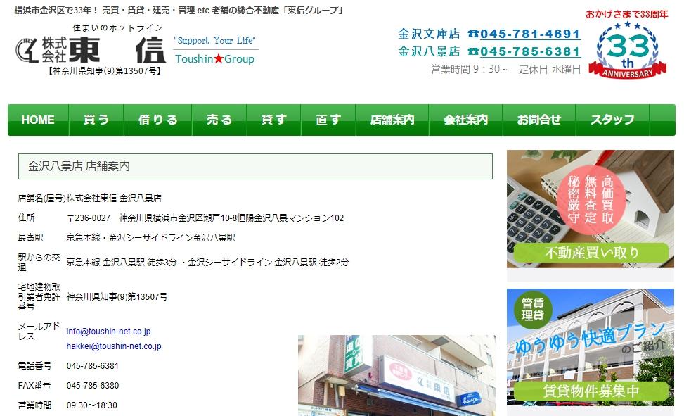 東信 金沢八景店の口コミ・評判