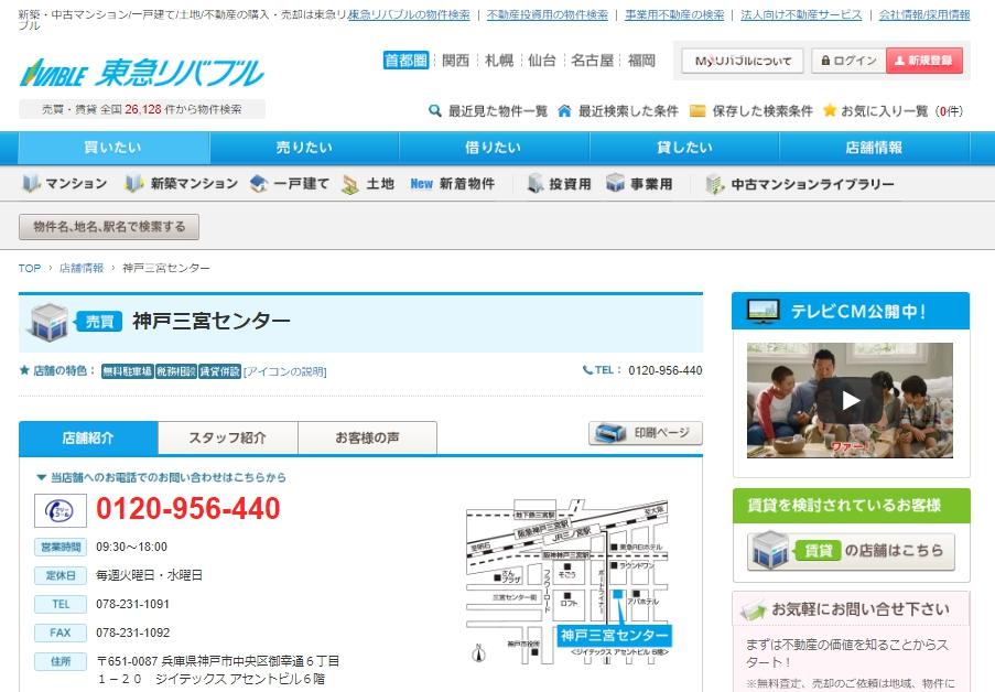 東急リバブル 神戸三宮センターの口コミ・評判