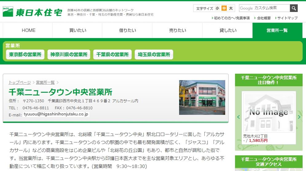 東日本住宅 千葉ニュータウン中央営業所の口コミ・評判